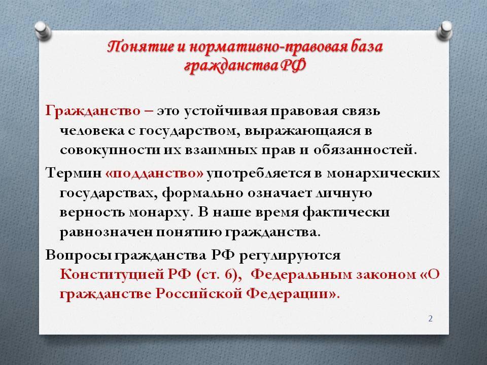 Как гражданину россии получить двойное гражданство с таджикистаном